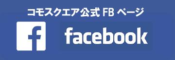 コモ・スクエア Facebook