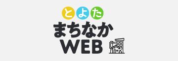 とよた まちなか Web