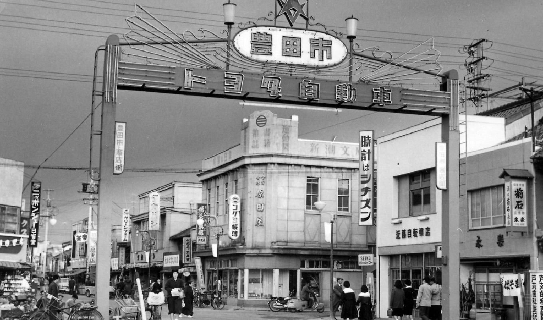 コモ・スクエア 豊田市ゲートと原田屋